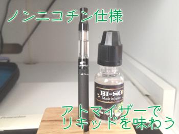 プルームテック対応アトマイザー 電子タバコ リキッド グリーンアップルメンソール